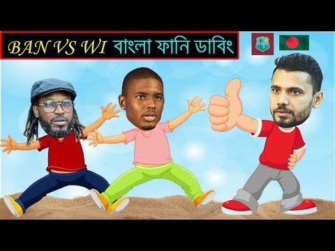 Xxx Mp4 BANGLADESH Vs WEST INDIES WORLD CUP MATCH FUNNY DUBBING ICC CRICKET WORLD CUP 2019 BD VOICE 3gp Sex