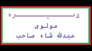 ږیره, Maulana Abdullah Shah, Pashto Islami bayan
