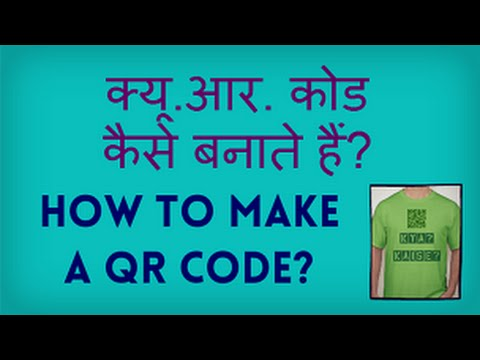 How to make a free QR Code? Hindi video by Kya Kaise