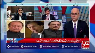 Khursheed shah writes 2 letters to Zardari about intervention in elections | 20 July 2018 | 92NewsHD