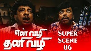 En Vazhi Thani Vazhi - Tamil Movie | Scene 6 | RK | Poonam Kaur