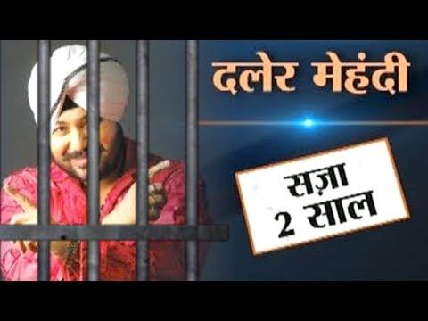 Daler Mehndi latest news : Daler Mehndi को 2 साल की सजा के बाद मिली जमानत