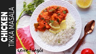চিকেন টিক্কা মাসালা | Restaurant Style Chicken Tikka Masala | Bangla Chicken Tikka Masala