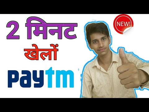 Earn Paytm Cash by playing  game new Paytm cash.app and Earn unlimited Paytm cash