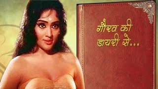 Vyjayanthimala REFUSED to Work in SuperHit Movie