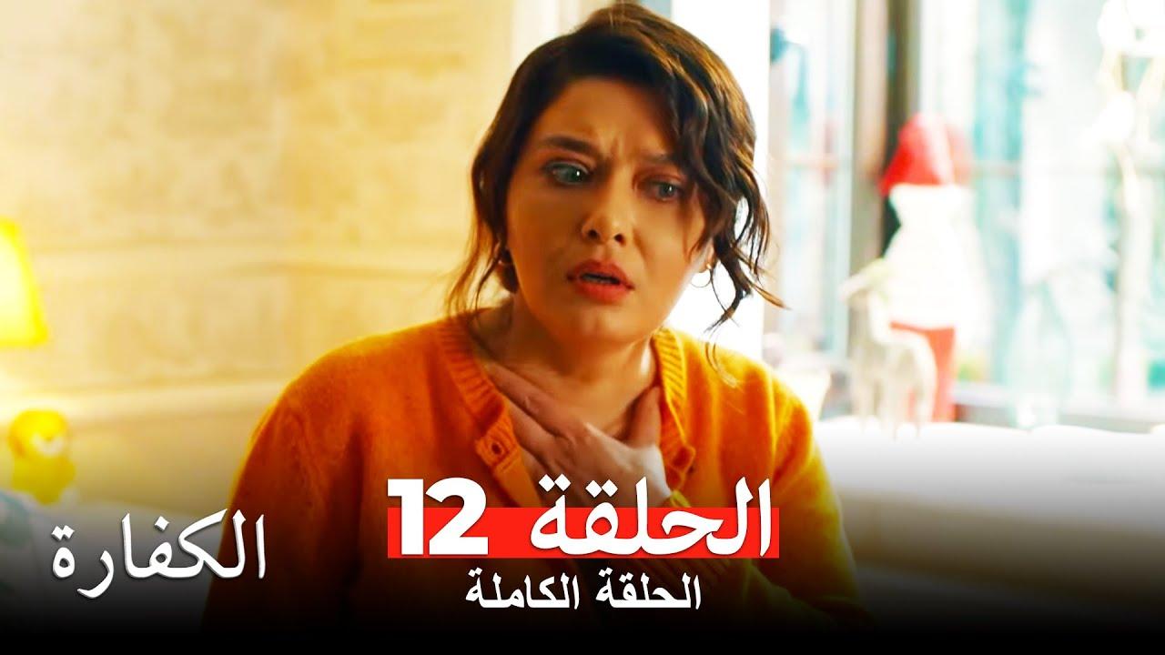 الكفارة الحلقة 12 كاملة Kefaret