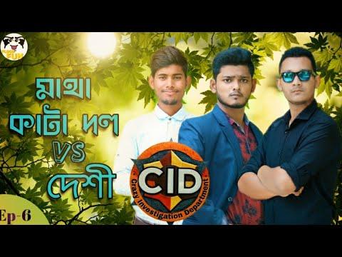 Xxx Mp4 Desi CID Episode 6 Matha Kata Group CID Khulna Online Comedy CID Parody Funny Video 3gp Sex