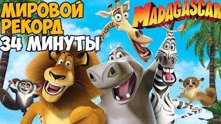 ОН ПРОШЕЛ Madagascar ЗА 34 МИНУТЫ - Мировой рекорд в Мадагаскар 1