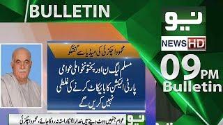 News Bulletin   09:00 PM - 17 July 2018   Neo News HD