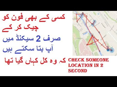 How to check someone location,Check  current location, Kon kahan tha sif 2 second main maloom krain