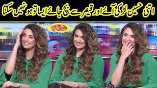 Model Hira Basir Bhi Qaisar Say Na Bach Sakin | Mazaaq Raat | Dunya News