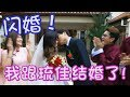 Download  尚进 & 琉佳的婚礼 Lim Shang Jin & Lucca Low's Wedding MP3,3GP,MP4