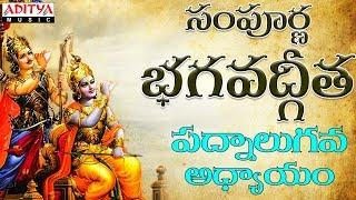 Sampoorna Bhagavad Geetha - Gunatraya Vibhaga Yogam | Chapter - 14 | Arjun,Siva Sri Sharma
