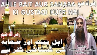 Ahle Bait Razi Allah Ho Unhoum Aur Sahaba Razi Allah Anhoum Ki Gustaqi Kufr Hai