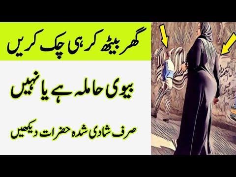 Pregnancy Test in Urdu | Ab Pata Lagaye Asani Say Biwi Hamla Hen Ya Nahi
