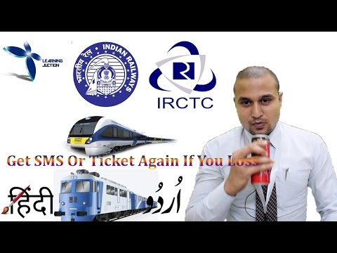 Booking IRCTC Ticket How to Get SMS or Ticket If loss Hindi/urdu