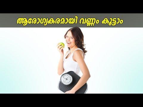 ആരോഗ്യകരമായി വണ്ണം കൂട്ടാം | How To Gain Weight Fast Naturally For Skinny Women And Men |Weight Gain