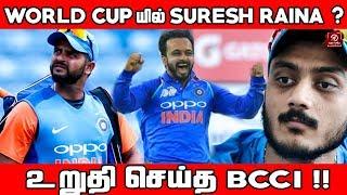 World Cup 2019 யில் இணைந்த புதிய Players   Indian Cricket Team   #Nettv4u