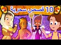 10 قصص سحرية | قصص عربية | قصص اطفال جديدة 2019 | قصص اطفال قبل النوم | قصص عربيه