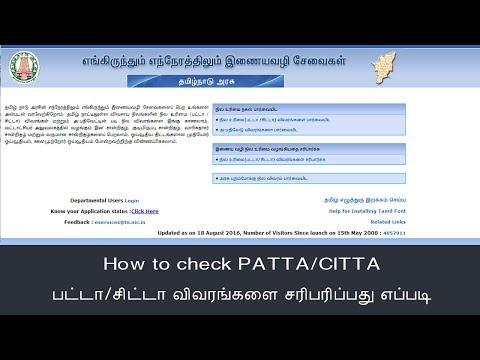 பட்டா/சிட்டா விவரங்களை சரிபரிப்பது எப்படி | How to check Patta/Citta