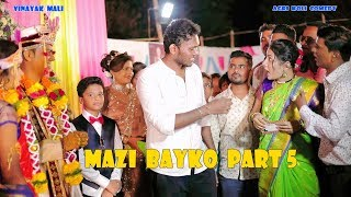 MAZI BAYKO PART 5 || Agri Koli Comedy || Vinayak Mali