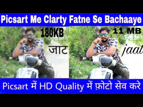 Save HD Photo In Picsart | How to get high quality output image in PicsArt | gunj technical
