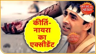 Yeh Rishta Kya Kehlata Hai: Serious Accident While On Babymoon| Saas Bahu Aur Saazish