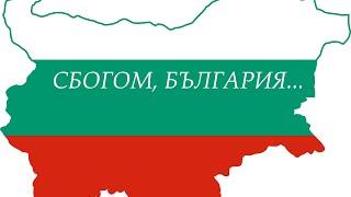 Последни моменти от България