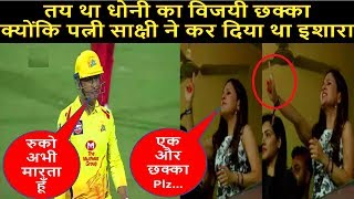 RCB vs CSK IPL 11: Sakshi Dhoni Indicate For Six Before Dhoni