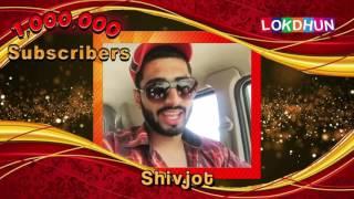 SHIVJOT wishes Lokdhun Punjabi on 1 Million Subscribers