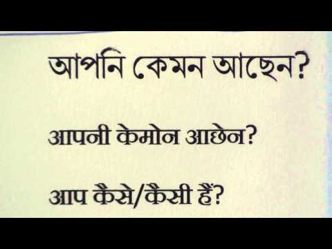 Learn Bengali through Hindi lesson.1