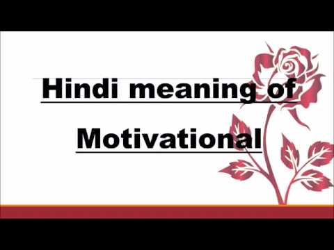 Hindi meaning of motivational