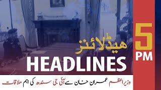 ARYNews Headlines |Federal govt floats new name for IG Sindh slot| 5PM | 29 Jan 2020