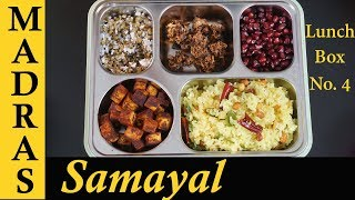 Lunch Box Recipe in Tamil - No. 4 | Lemon Rice and Spicy Paneer Roast | Lunch box ideas in Tamil