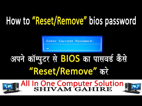 how to reset bios password