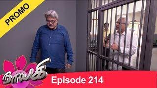 Naayagi Promo for Episode 214