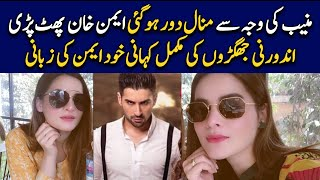 Aiman Khan True Story - Part 1 | Celeb Tribe
