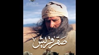 Saker Kourish | مسلسل صقر قريش - الحلقة الأولى