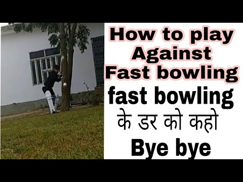 playing against best fast bowler- how to play fast bowling- play fast bowling in cricket hindi.