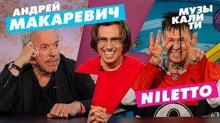 #Музыкалити - Андрей Макаревич и NILETTO