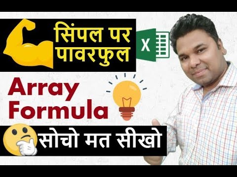 Simple But Powerful Array Formula in Excel 👉  Guidelines and examples in Hindi