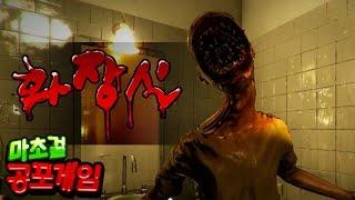 Bathroom Japanese Horror Game 엉뽕교복녀의 폐교탐험 공포게임 드레드아웃 1-1 : indonesia horror