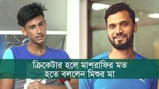 ক্রিকেটার হলে মাশরাফির মত হতে বললেন মিশুর মা   Yasin Mishu   BD Cricket Update   Somoy TV