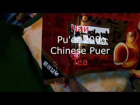Chinese Puer Tea Brick  Чай Пуэр 200g