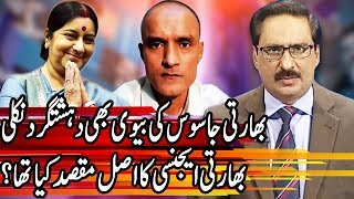 Kal Tak with Javed Chaudhry - 28 December 2017   Express News