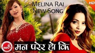 Melina Rai' New Nepali Song 2017/2073 | Man Parera Ho Ki | Ft.Namrata Sapkota/Dinesh & Jagat