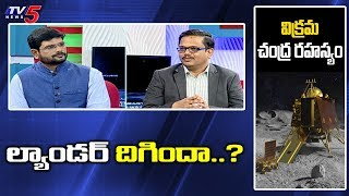 విక్రమ్ చందమామ రహస్యాలు పంచుకుంటాడా ?   Special Discussion   TV5