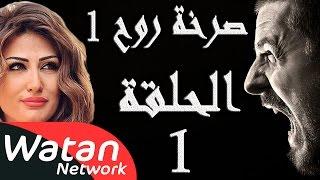 مسلسل صرخة روح 1 ـ الحلقة 1 الأولى كاملة ـ عقاب أزلي 1 HD