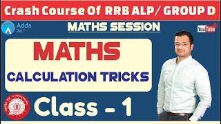 Crash Course Of RRB ALP/ GROUP D   Calculation Tricks   Class - 1   Maths