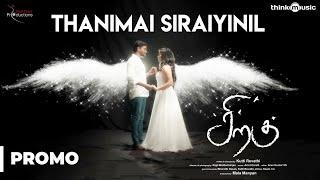 Siragu | Thanimai Siraiyinil Song Promo Video | Hari, Akshitha | Arrol Corelli | Kutti Revathi